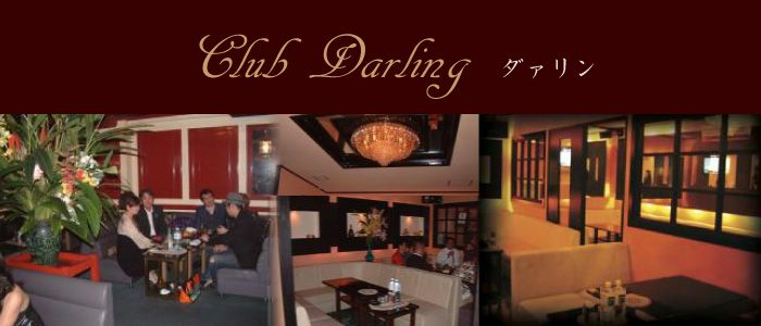 【ナイト】Club Darling