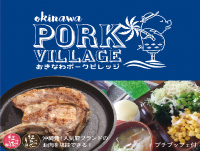 OKINAWA PORK VILLAGE
