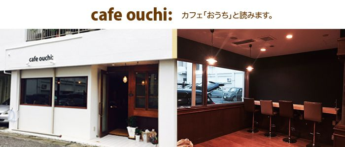 cafe ouchi: カフェおうち