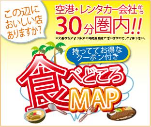 食べどころマップ